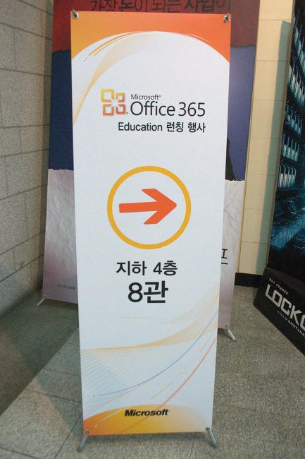 120628 MicroSoft Office 365