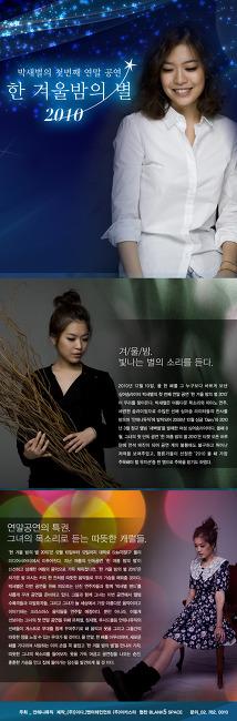 박새별의 첫번째 연말 공연 '한 겨울밤의 별' 2010