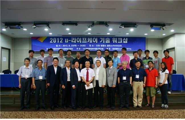 [2012.08.23~25] 2012 2차 u-라이프케어 기술 워크샵