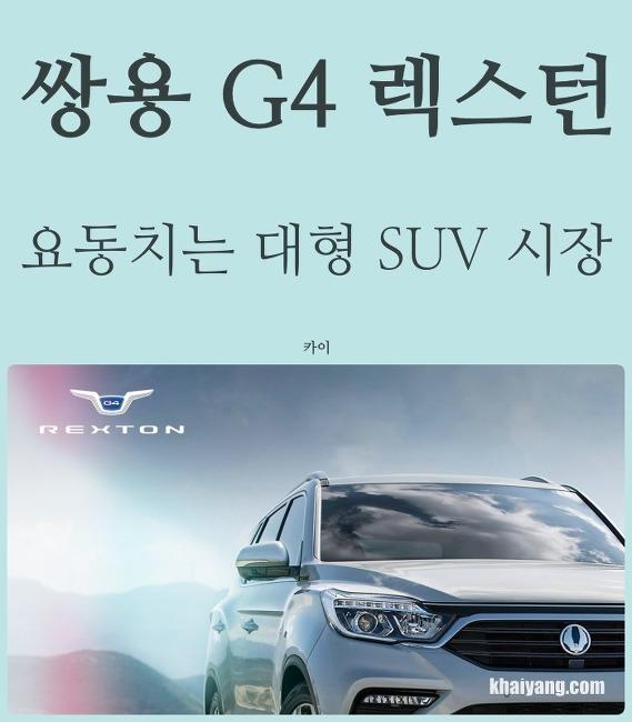 쌍용 G4 렉스턴 등장, 요동치는 대형 SUV 시장
