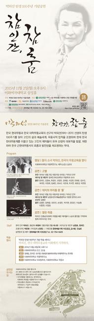 박외선 탄생 100주년 기념공연 <참 인간, 참 춤> 11.2 이화여자대학교 삼성홀