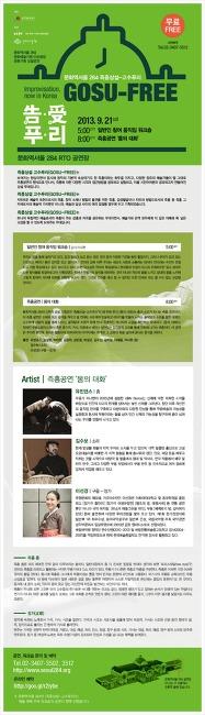 즉흥상설_고수푸리_9월 / GOSU FREE_ 2013. September.
