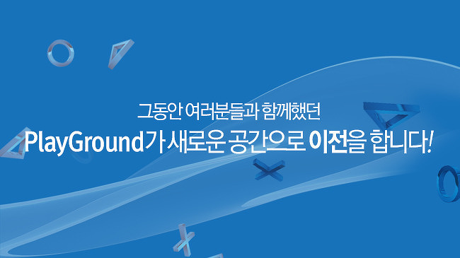 그동안 여러분들과 함께했던 PlayGround가 이전을 합니다!