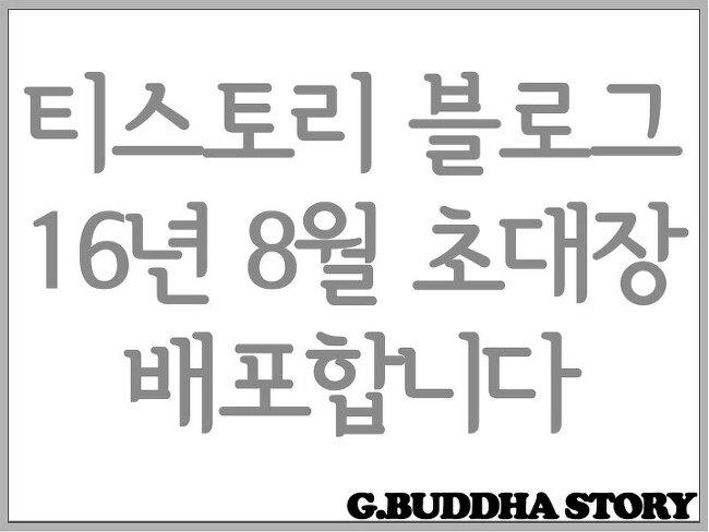 [초대장배포] 2016년 8월 티스토리 초대장 배포합니다