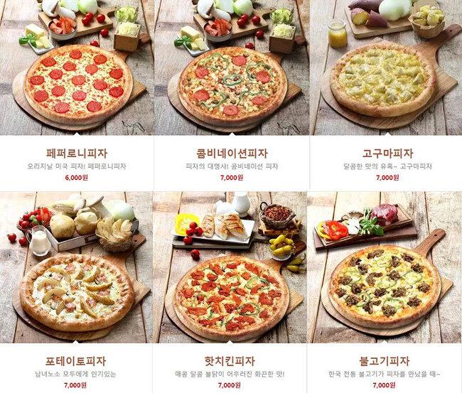 피자 메뉴 중 고구마 피자는 왜 한글을 쓸까?