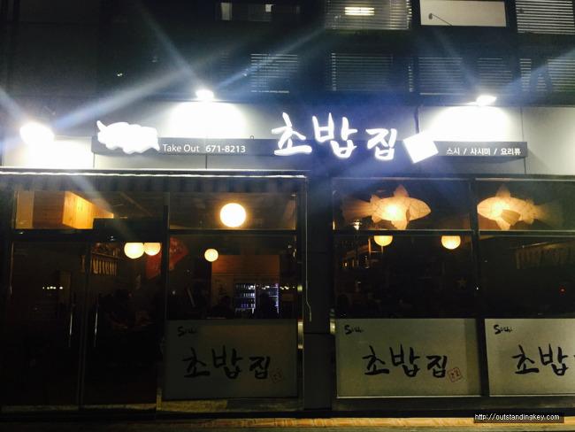 안성 한경대 앞 초밥집 완전 강추해요!!!