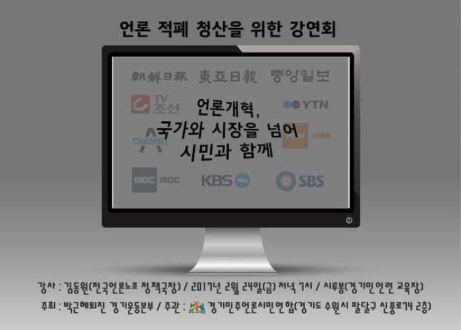 언론적폐 청산을 위한 강연회 - 언론개혁, 국가..