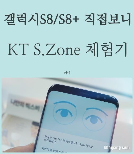 갤럭시S8, S8 플러스 사용해보니, KT 체험존(S.Zone) 후기
