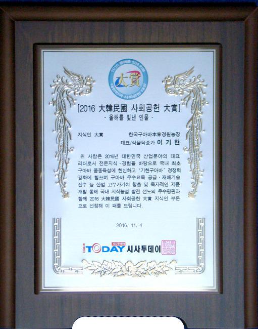 구아바 이기현 2016 대한민국 사회공헌 대상(시사투데이 주최·주관)