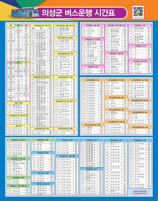의성군 버스운행 시간표(의성 농어촌 버스, 의성 시내버스)