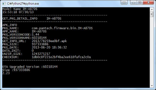 IM-A870 OTA Downloader