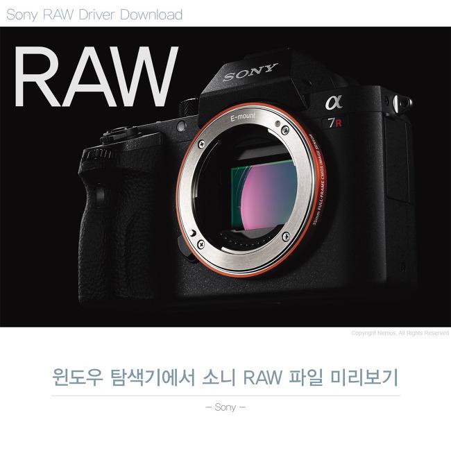 윈도우 탐색기에서 소니 RAW 파일 미리보기 및 썸네일 표기 방법