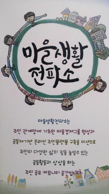 강서구 화곡동 주민 공유 커뮤니티 공간 '마을생활전파소'에 다녀오다