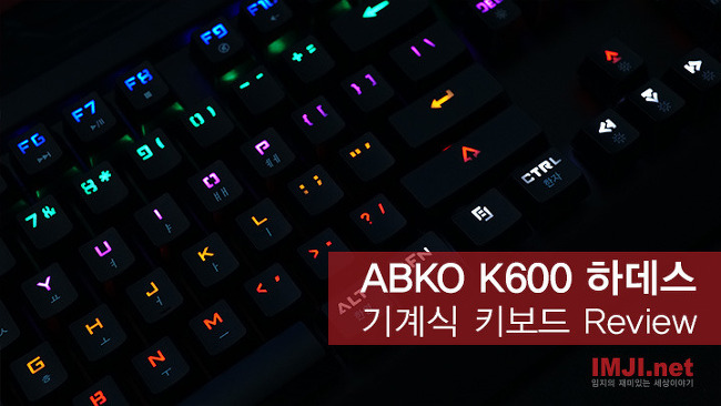 ABKO K600 하데스 기계식 키보드 리뷰!