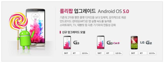 LG전자 G3 Cat 6, G3 롤리팝 업데이트에 이어 G2 롤리팝 업데이트