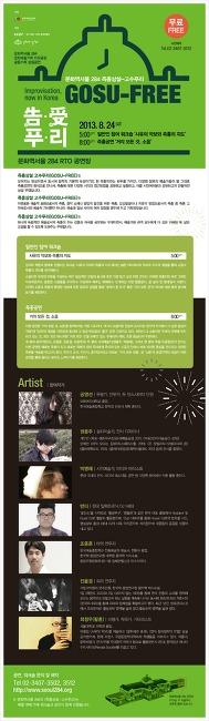 즉흥상설_고수푸리_8월 / GOSU FREE_ 2013. Aug.