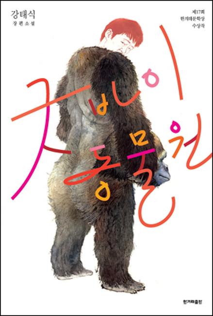 [리뷰] 굿바이 동물원