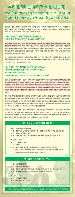 [Press 01] 본격 사회적경제 다큐 <워커즈> 7월 4일(금) 협동조합기념주간 행사에서 첫 공개