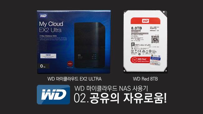 NAS 추천 WD 마이클라우드 EX2 ULTRA - 02