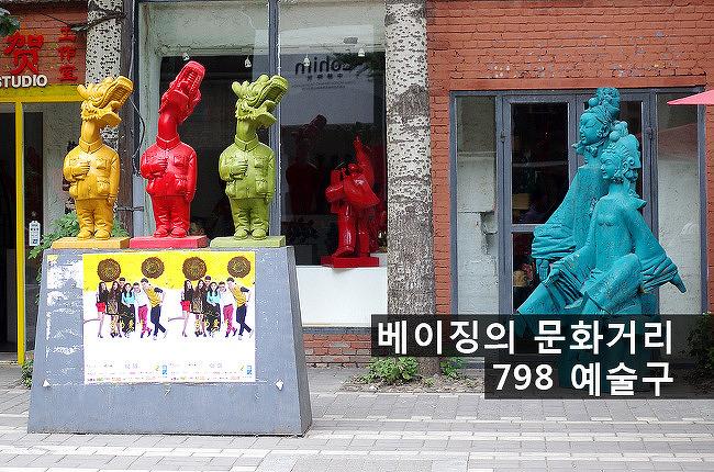 [중국 여행] 중국의 다른 모습을 볼수 있는, 베이징 798 예술거리