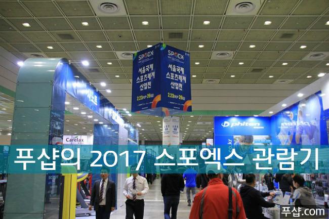 푸샵의 2017 스포엑스(SPOEX) 관람기 - 1부