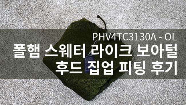 폴햄 스웨터 라이크 보아털 후드 집업 후기! PHV4TC3130A - 올리브 (OL)