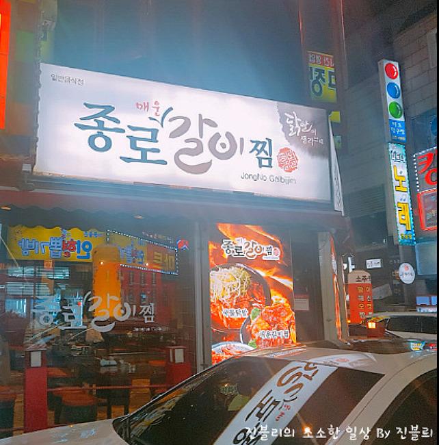[대전 맛집] 대전오류동/ 종로매운갈비찜