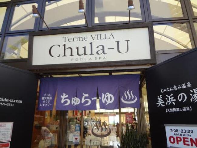 츄라유(Chula-u) 온천 이용시 알뜰정보