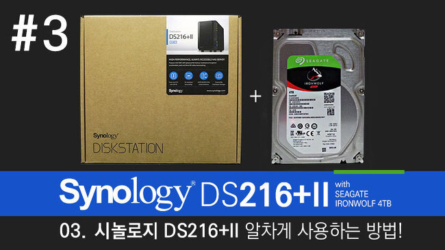 NAS 리뷰 - Synology DS216+II NAS  / 시놀로지 DS216+II 나스 - 03