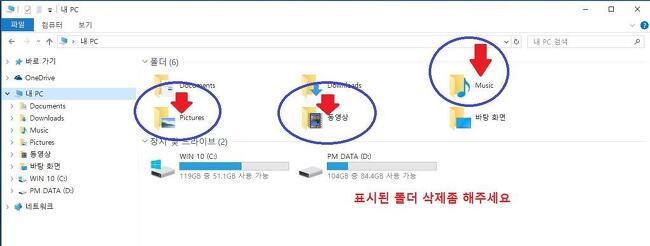 윈 10 에서 동영상 사진 뮤직 폴더 삭제하기