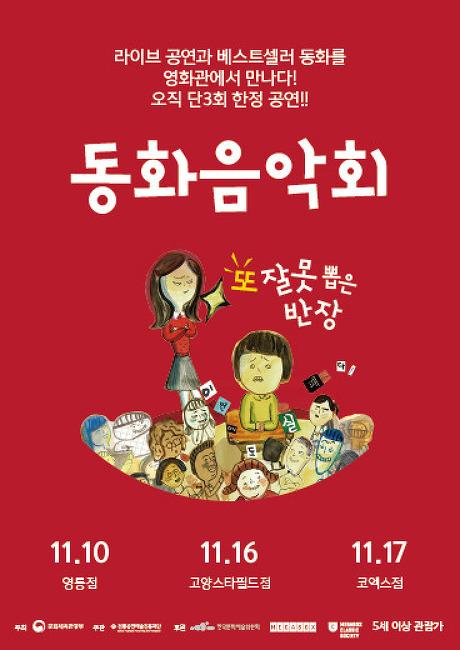 11월 단 세번의 기회 '문화공간 음악회 - 동화 음악회' 메가박스에서 개최 / 11월 10일(토), 16일(금), 17일(토)