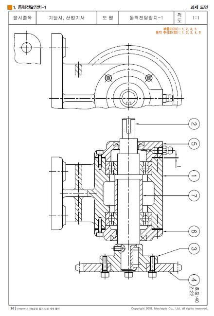 최신 출제기준에 따른 전산응용기계제도(CAD)실기 기능사/산업기사/기사 실기 과제 도면 예제집