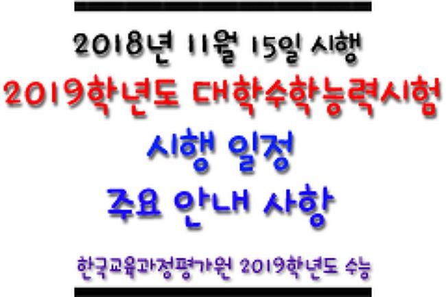 → 2019학년도 수능 시행 날짜 및 기본 계획 (2018년 3월 27일 발표)