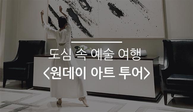 도심 속 예술 여행 <원데이 아트 투어>