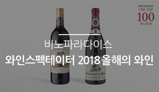 비노파라다이스 와인스펙테이터 2018 올해의 와인