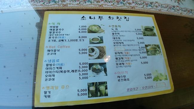 진주 금산면 맛집 ~소나무와찻집