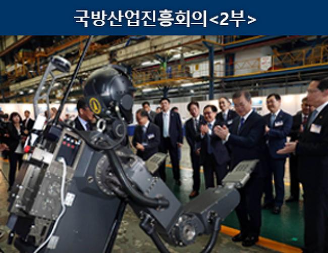 국방산업도 이젠 4차 산업혁명 시대! '국방산업진흥회의 개최'<2부>