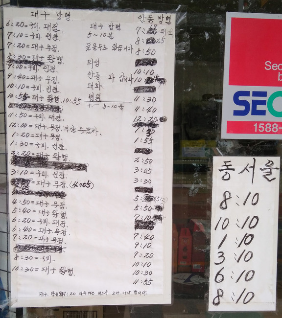 단촌 터미널 시간표(단촌 버스 정류장, 단촌 정류장)