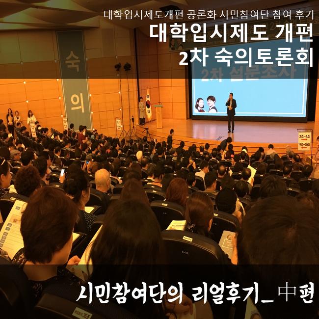 대학입시제도개편 공론화 2차 숙의토론회 참가 후기-中편