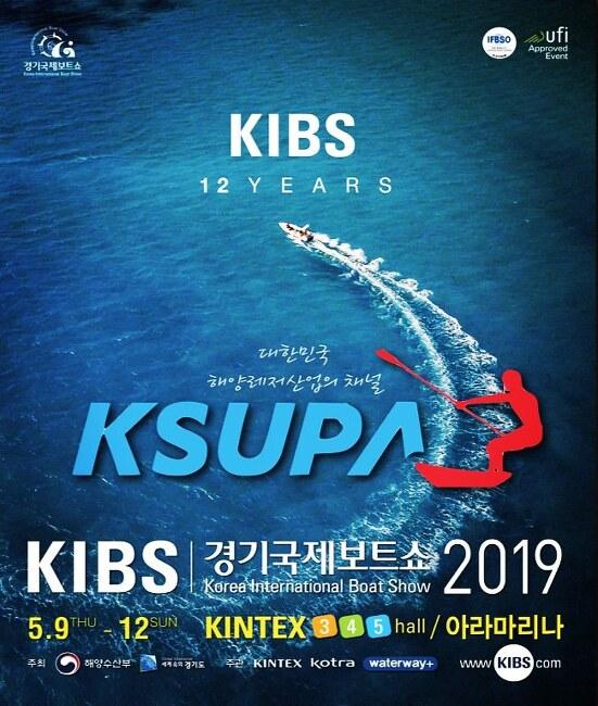 경기국제보트쇼 2019, 'Korea Internation Boat Show 2019'