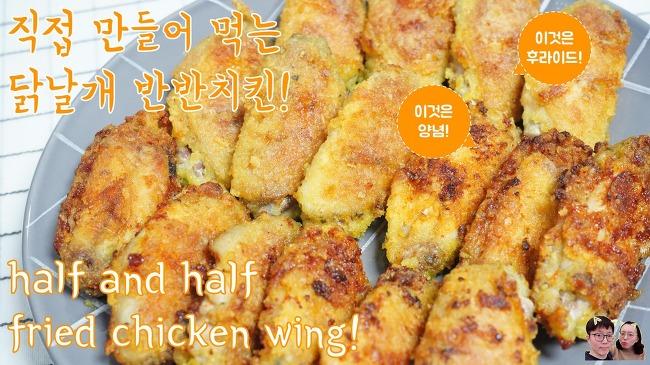 닭날개요리! 집에서 만들어 먹는 닭날개 반반치킨