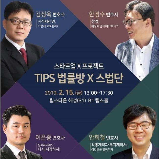 [스타트업 X 프로젝트] 팁스법률방 x 스타트업법률지원단
