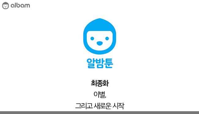 [알밤툰] -최종화- 이..
