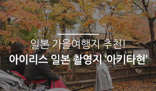 일본 가을여행지 추천! 아이리스 일본 촬영지 '아키타현'