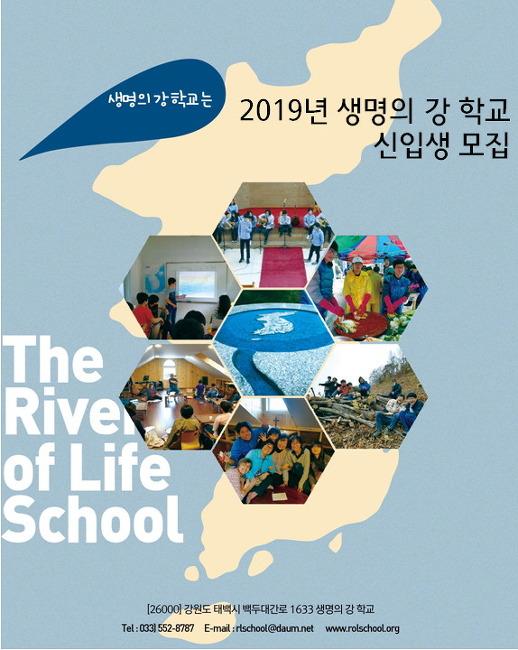 2019년 생명의 강 학교 신입생 모집