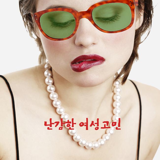 우먼피어리스로 여성성기능장애 해결 :: 여성불..