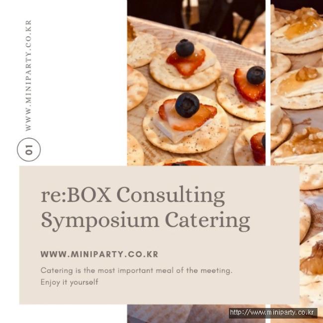 re:BOX 컨설팅 심포지움 케이터링