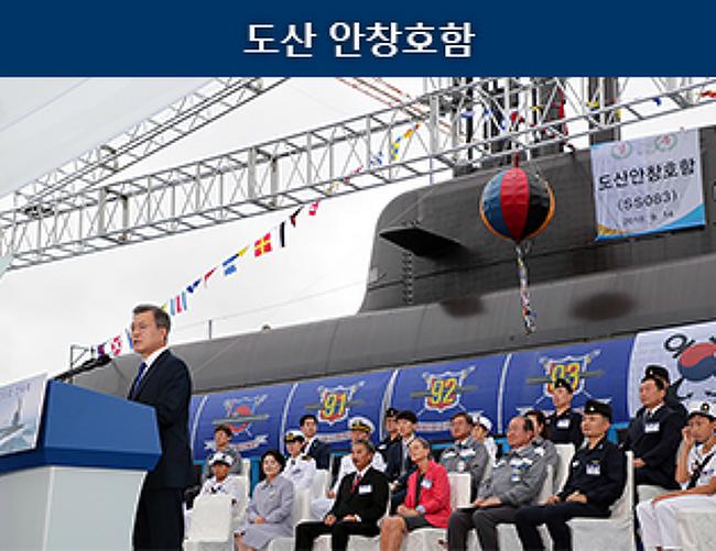 독립운동가 도산 안창호, 우리 바다를 수호하는 잠수함으로 다시 태어나다!