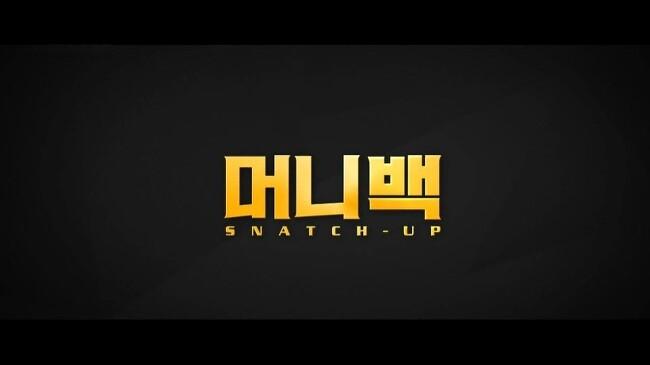 머니백 (Snatch Up, 2017)