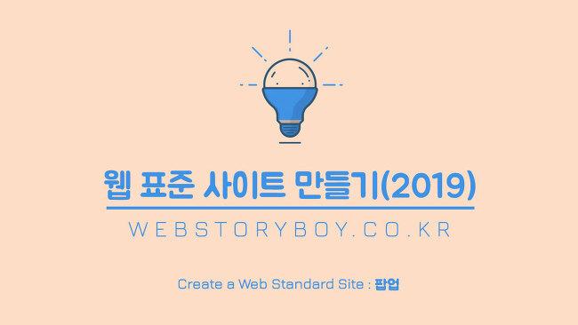 27. 웹 표준 사이트 만들기(2019) - 팝업